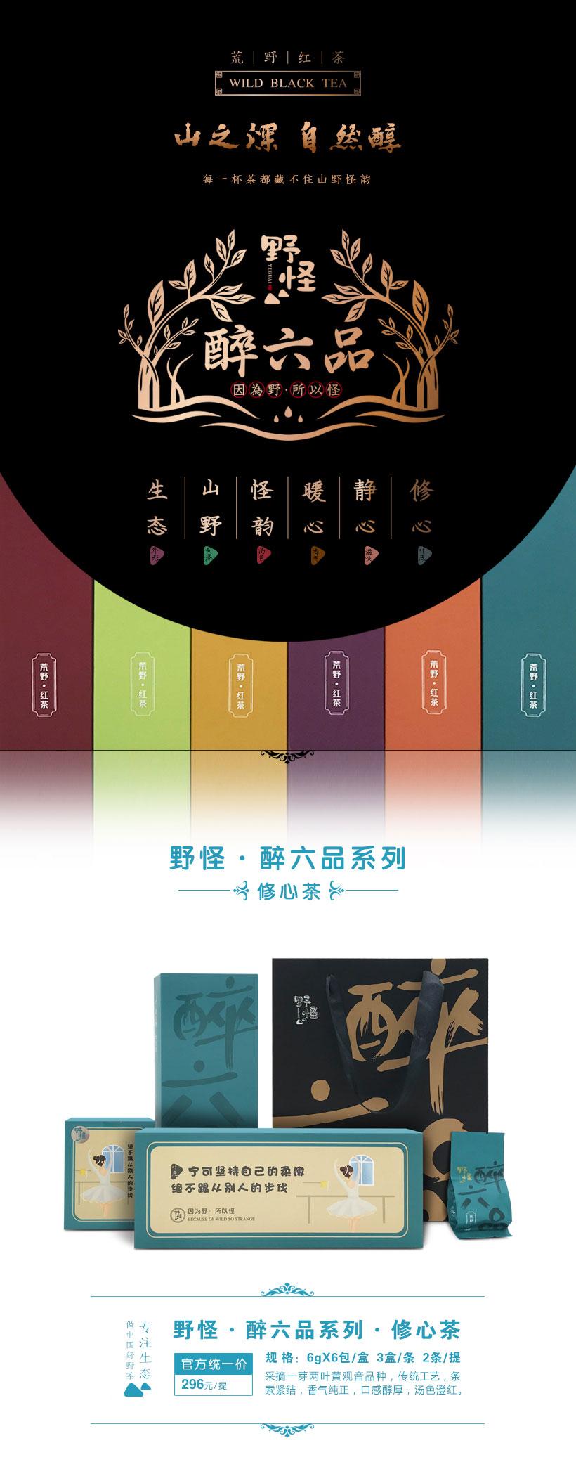 醉六品修心茶-詳情頁_01.jpg
