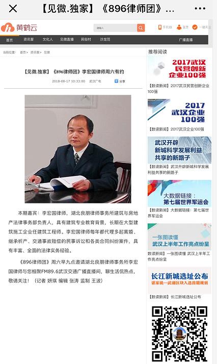 李宏国律师电台说法|谈法论道-李宏国律师网