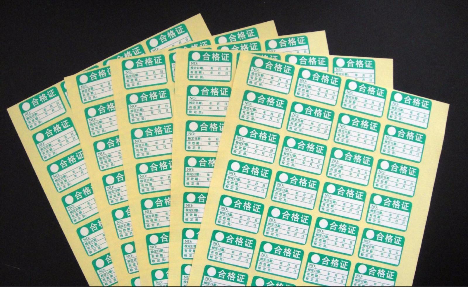 不干膠印刷|不干膠印刷-濟南嘉豪彩色包裝有限公司