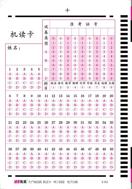 北京答题卡印刷当地厂家 答题卡阅卷机报价怎样|新闻动态-河北文柏云考科技发展有限公司