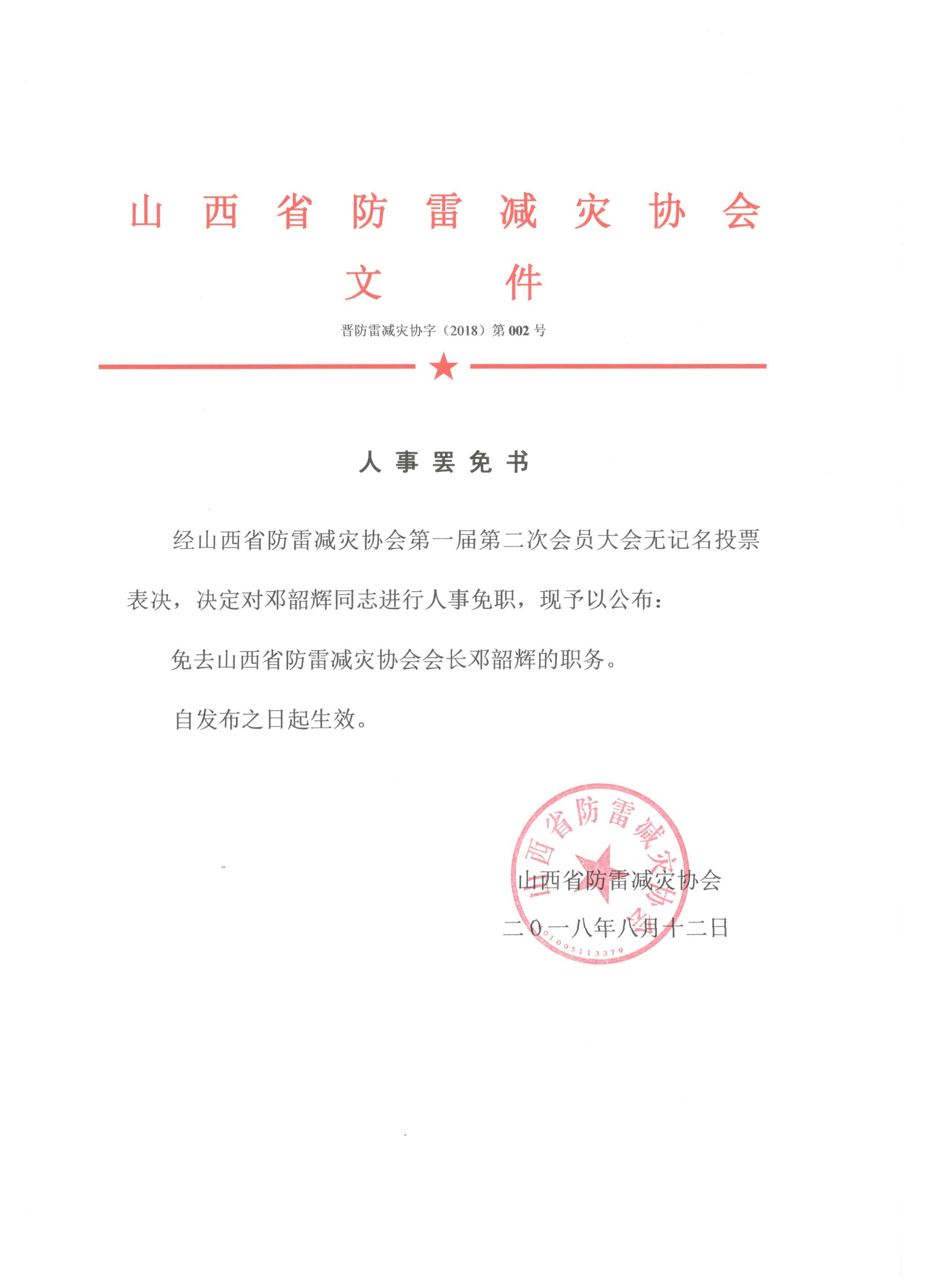 人事任命书_山西省防雷减灾协会人事罢免与任命书