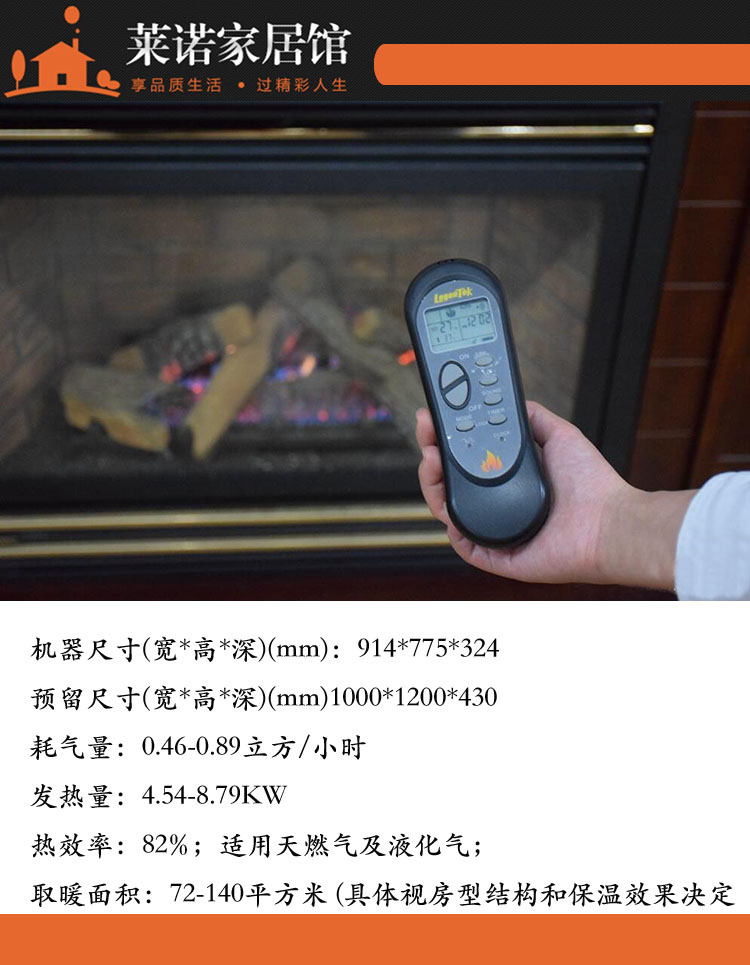 燃氣壁爐|燃氣壁爐-深圳市萊諾家居有限公司