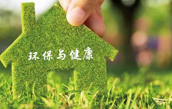 水性涂料生产环保与健康