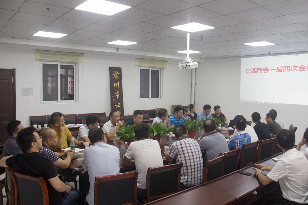 徐州市江西商会召开一届四次理事会议|商会新闻-徐州市江西商会