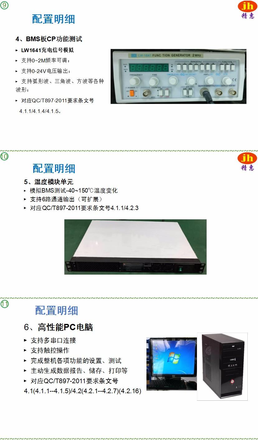 JH9812A-BMS测试平台|2、JH9812A-惠州精惠仪器设备PK10计划