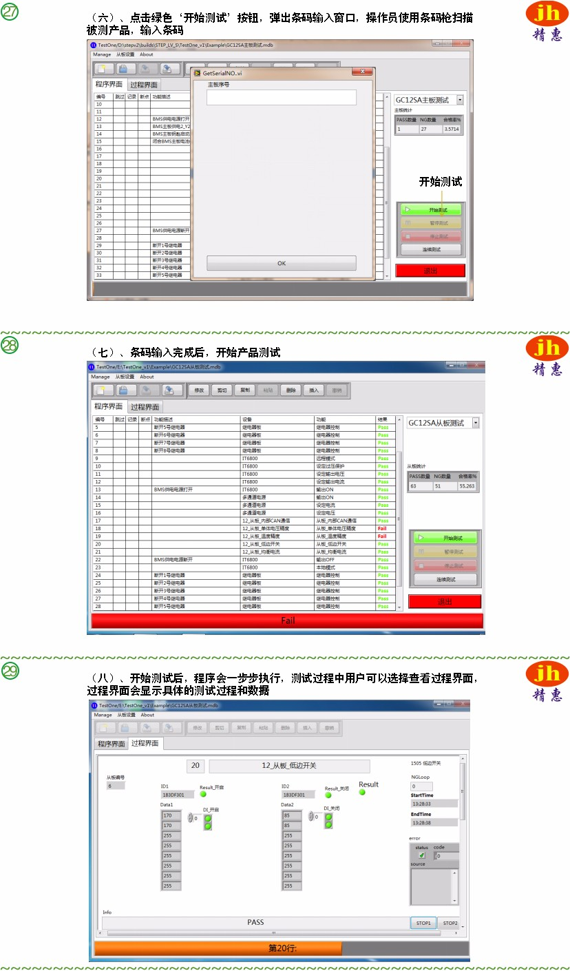 JH9820A-BMS侧试平台|4、JH9820A-惠州精惠仪器设备有限公司