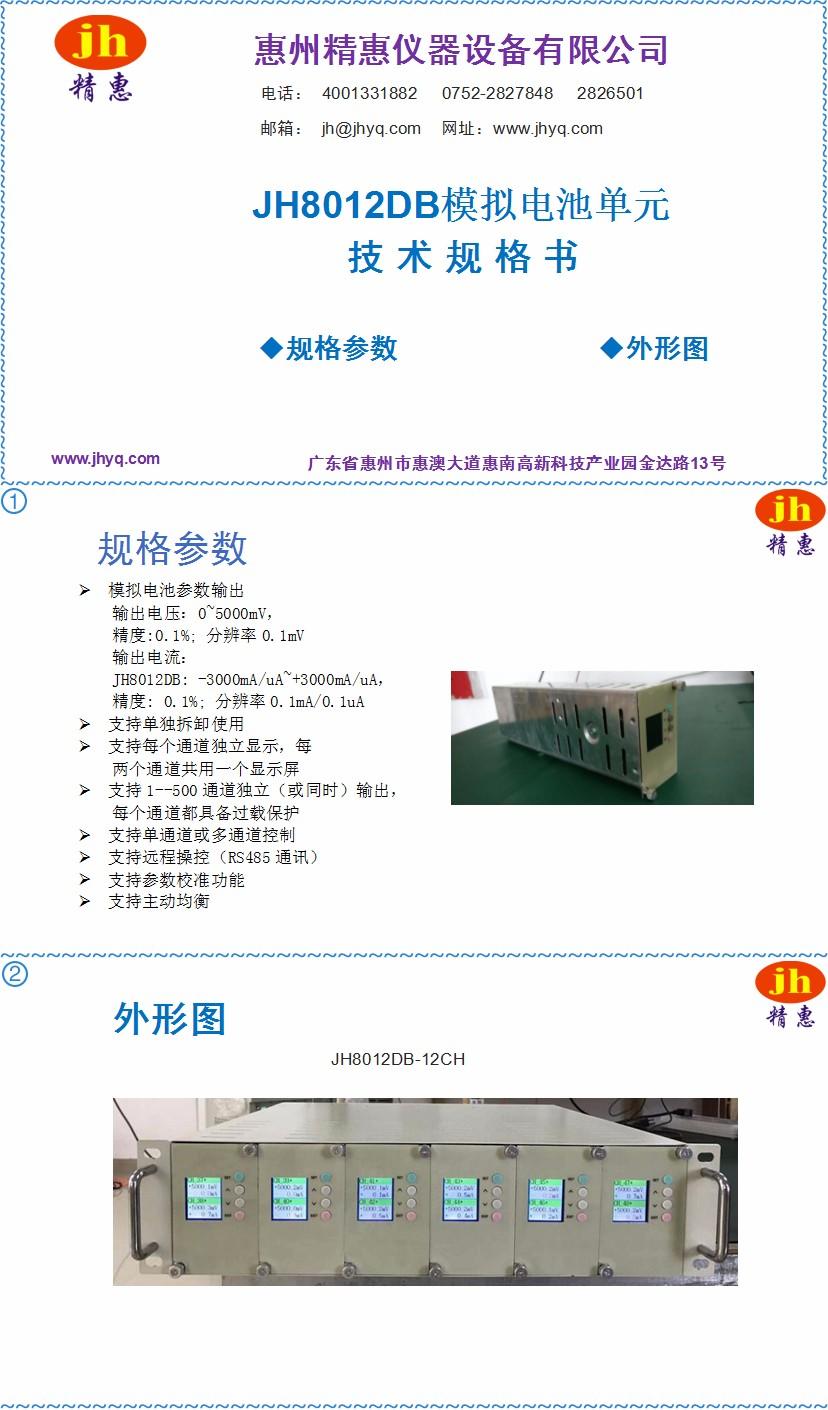 JH8012DB模拟电池单元|5、JH8012DB-惠州精惠仪器设备PK10计划
