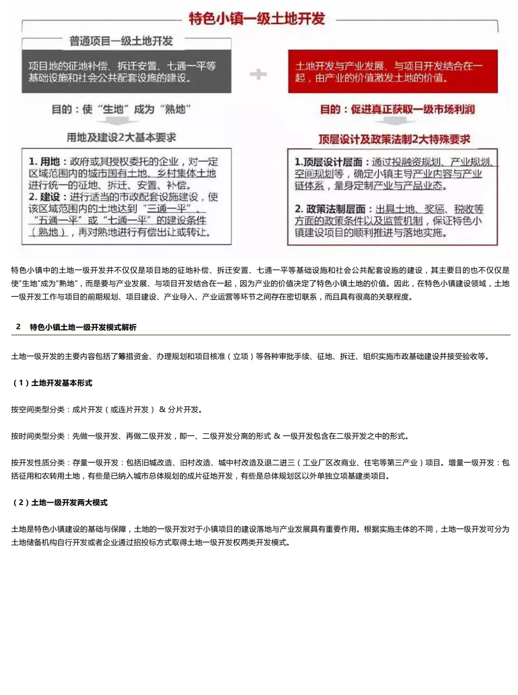乡村镇心雕刻时光 (1).png