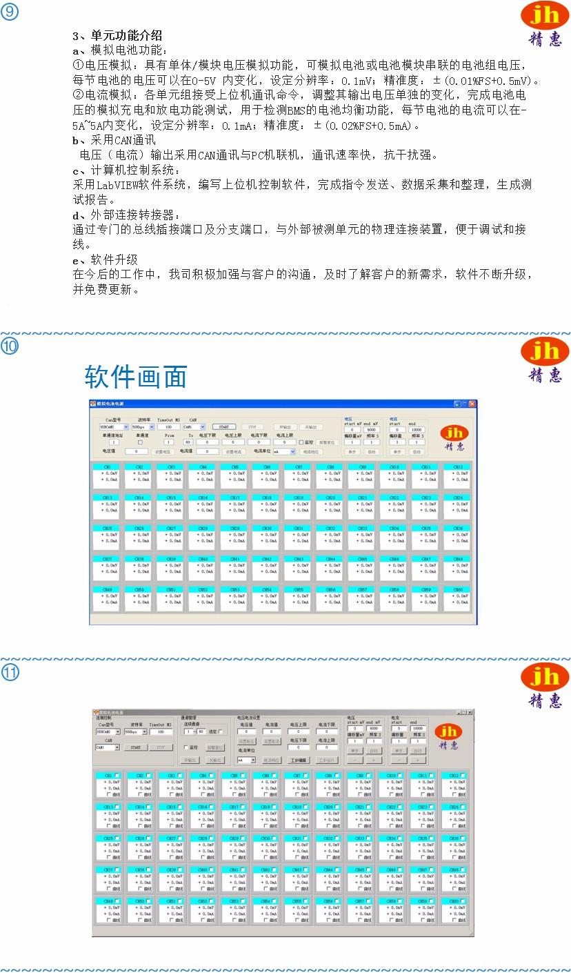 JH8505D可编程模拟电池单元|2、JH8505D-惠州精惠仪器设备PK10计划