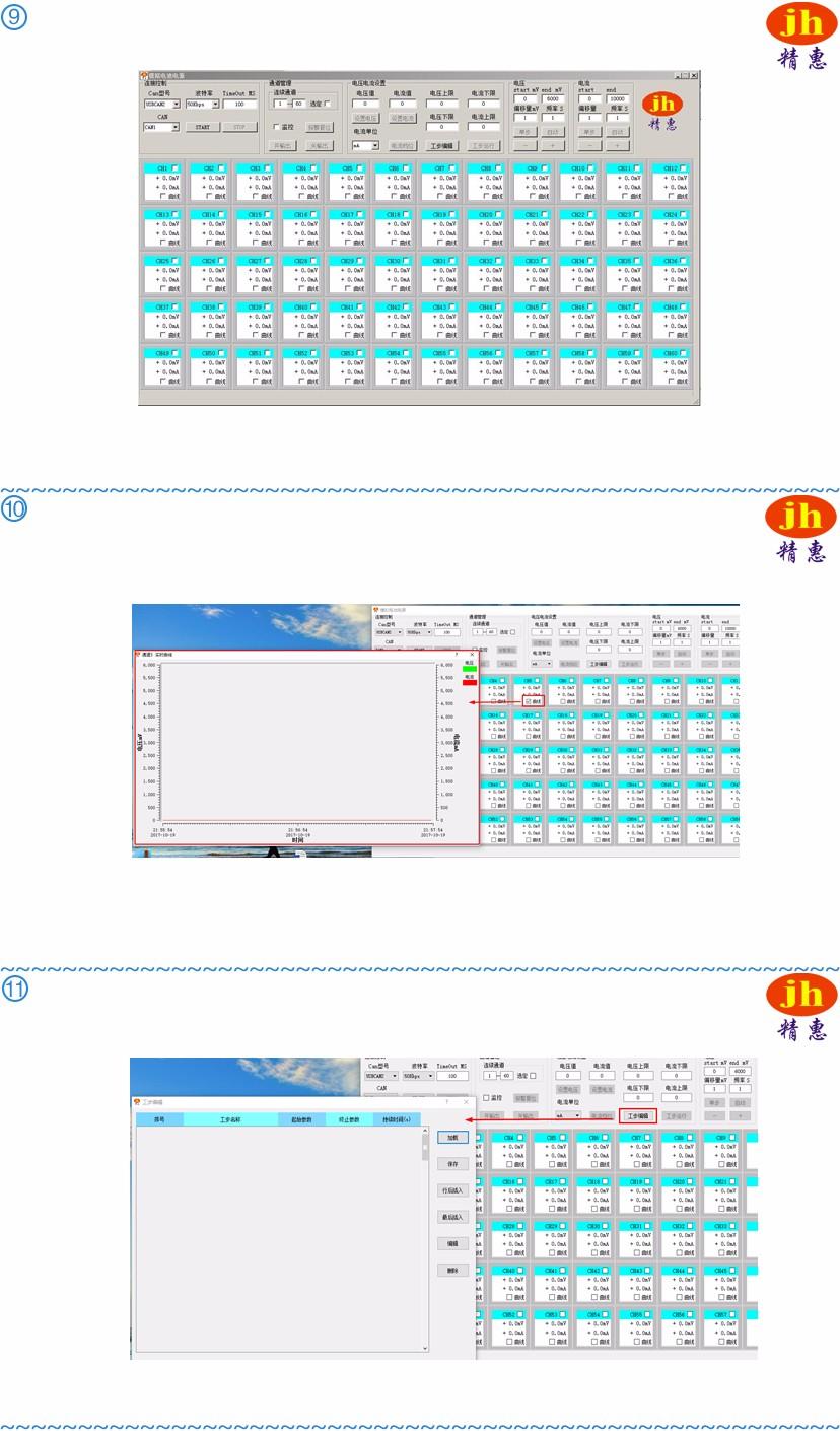JH8803D多通道可编程模拟电池单元|3、JH8803D-惠州精惠仪器设备秒速赛车