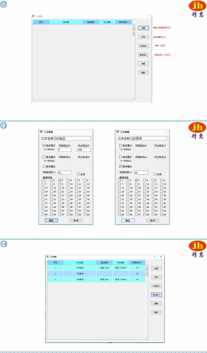 JH8803D多通道可编程模拟电池单元|3、JH8803D-惠州精惠仪器设备有限公司