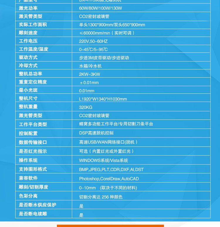 DX-H1390|剪纸行业-聊城市东旭激光设备有限公司