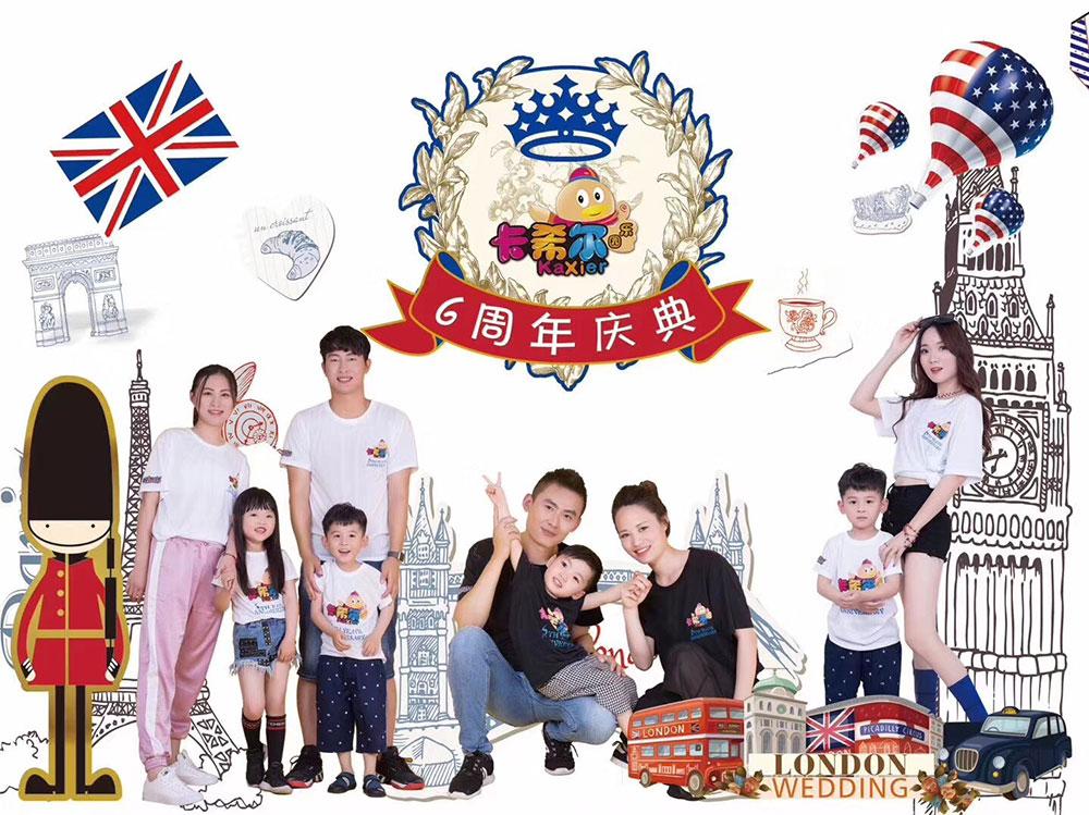 上海卡希尔儿童乐园周年庆.jpg
