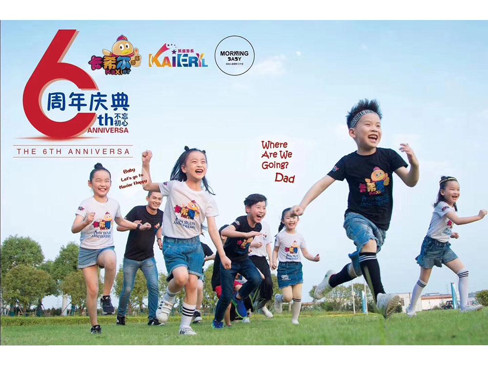 上海卡希尔儿童乐园周年庆 (1).jpg