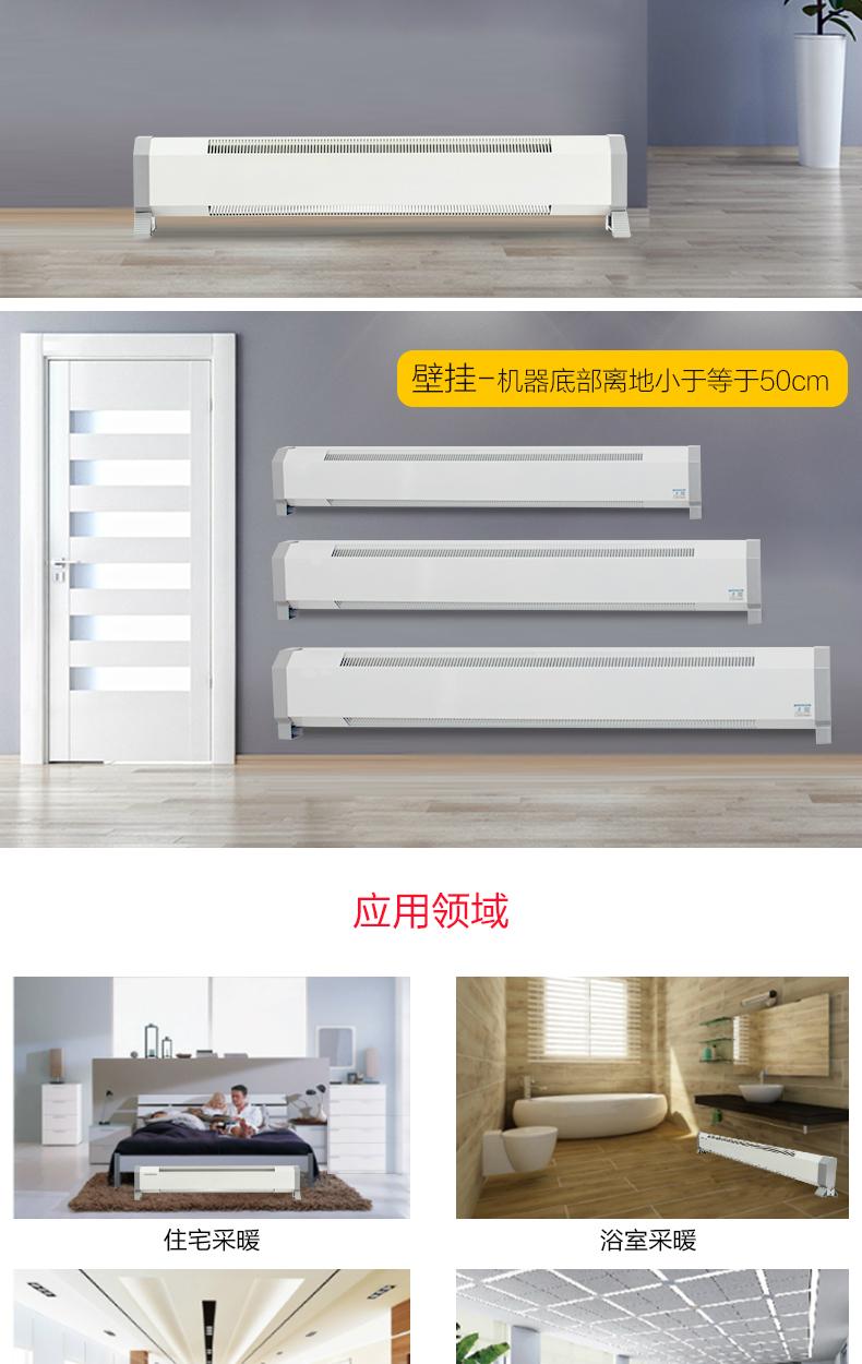 普朗克電暖器