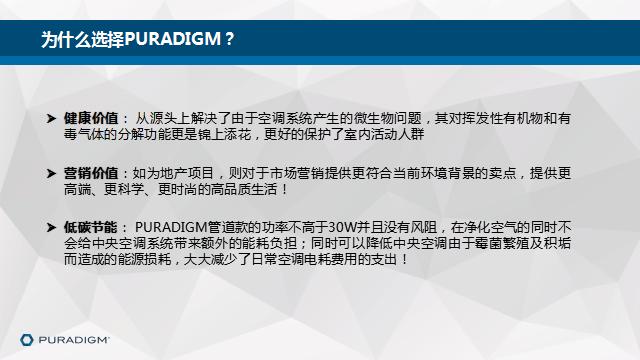 PURADIGM 行業資訊-山西三洋制冷服務有限公司