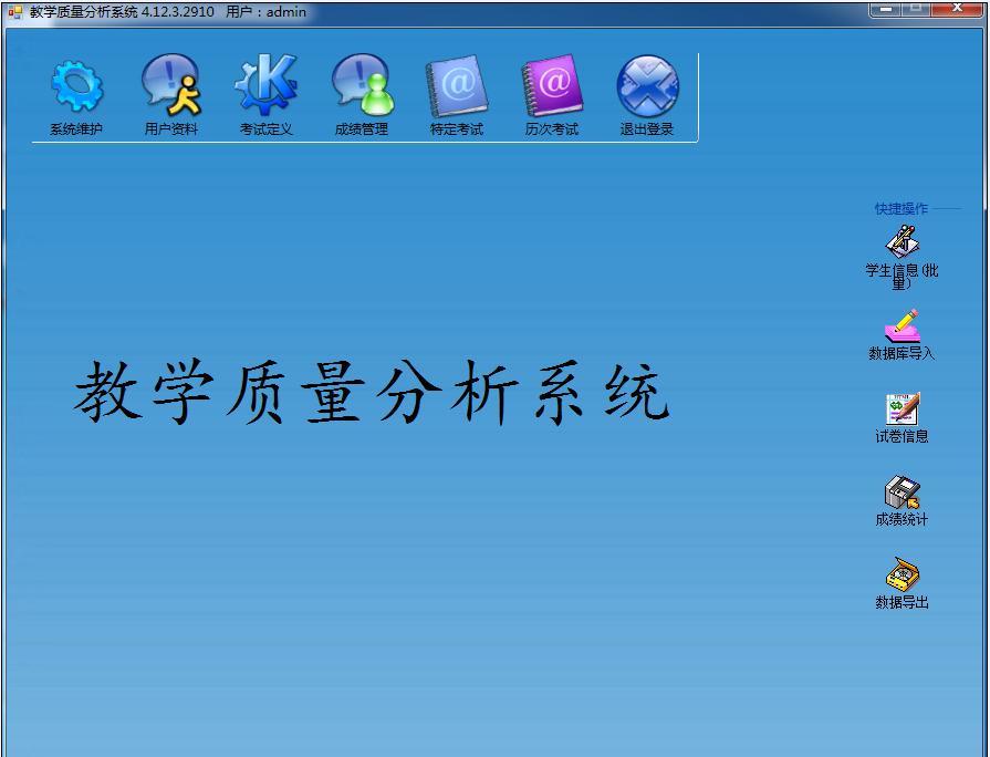 和硕县云阅卷系统图片 云测评网上阅卷系统商家|产品动态-河北省南昊高新技术开发有限公司