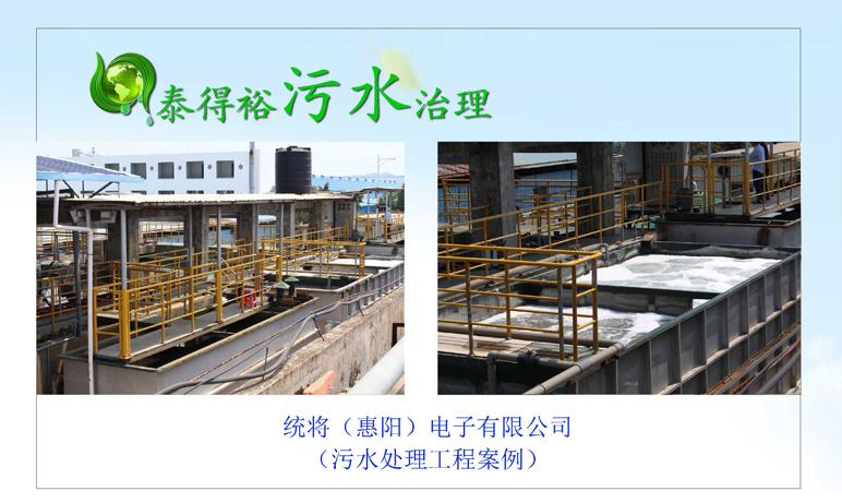 统将(惠阳)电子有限公司工业废水处理案例|工程案例-泰得裕环保工程有限公司