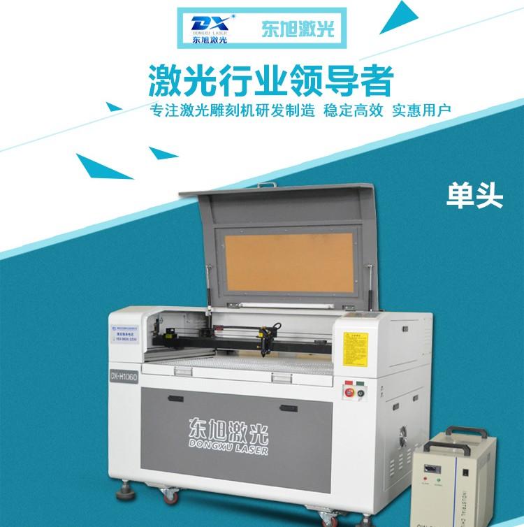 DX-H1060|竹木工艺行业-聊城市东旭激光设备有限公司