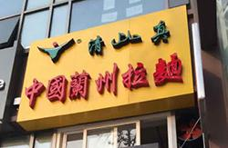中国兰州拉面|成功案例-唯工匠商用电磁炉有限公司