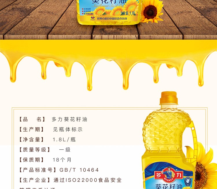 多力葵花籽油1.8L|多力葵花油系列-郑州鑫瑞粮油食品有限公司