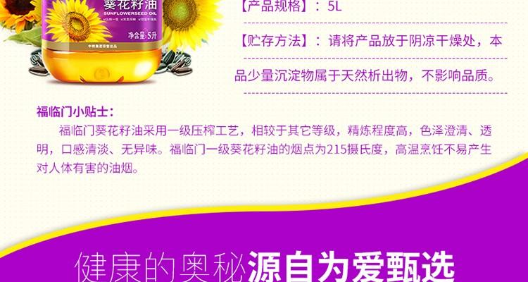 福临门非转基因葵花油5L|福临门系列-郑州鑫瑞粮油食品有限公司