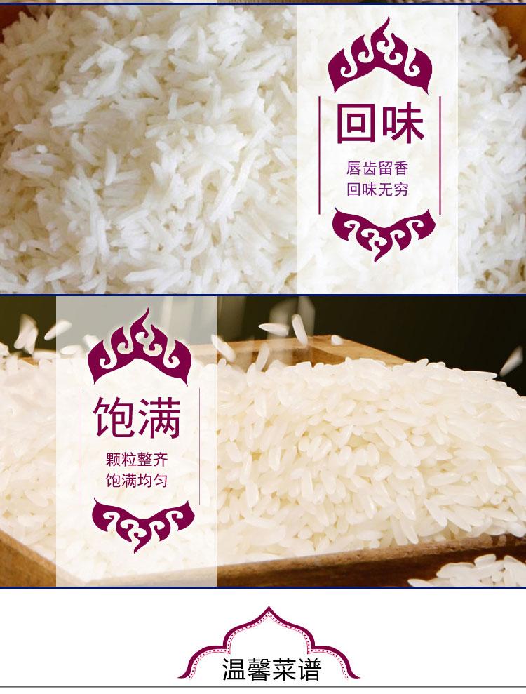 金葵泰国香米5KG|精品米面-郑州鑫瑞粮油食品有限公司