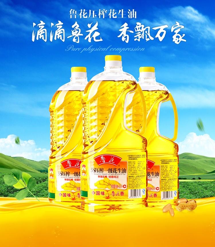 鲁花5s压榨一级花生油2.5L|鲁花系列-郑州鑫瑞粮油食品有限公司