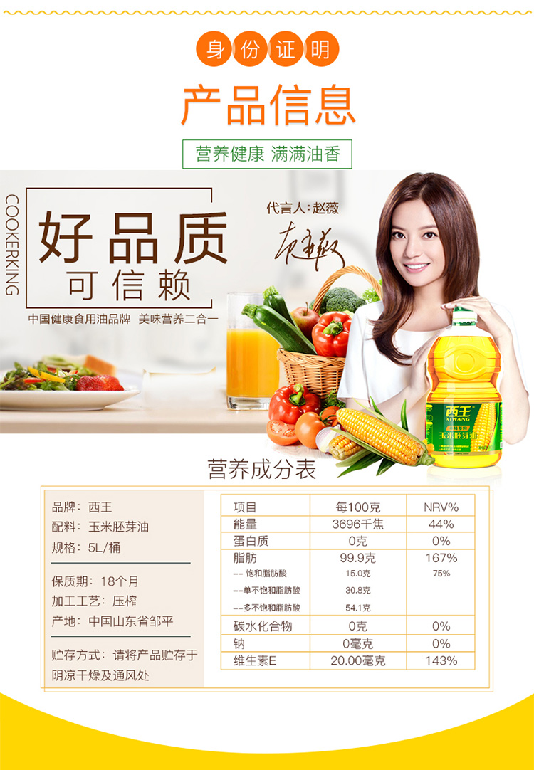 粮油批发之西王玉米油胚芽油5L|西王玉米油系列-郑州鑫瑞粮油食品有限公司