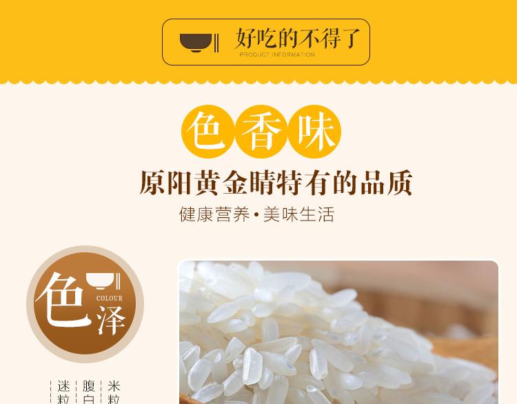 员工福利采购之清香10KG|原黄大米系列-郑州鑫瑞粮油食品有限公司