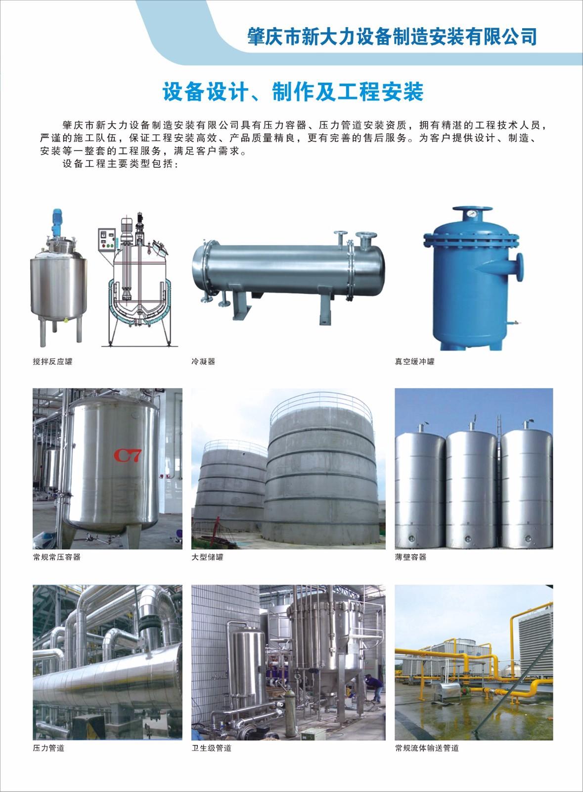 技术支持|单页-肇庆市新大力设备制造安装有限公司