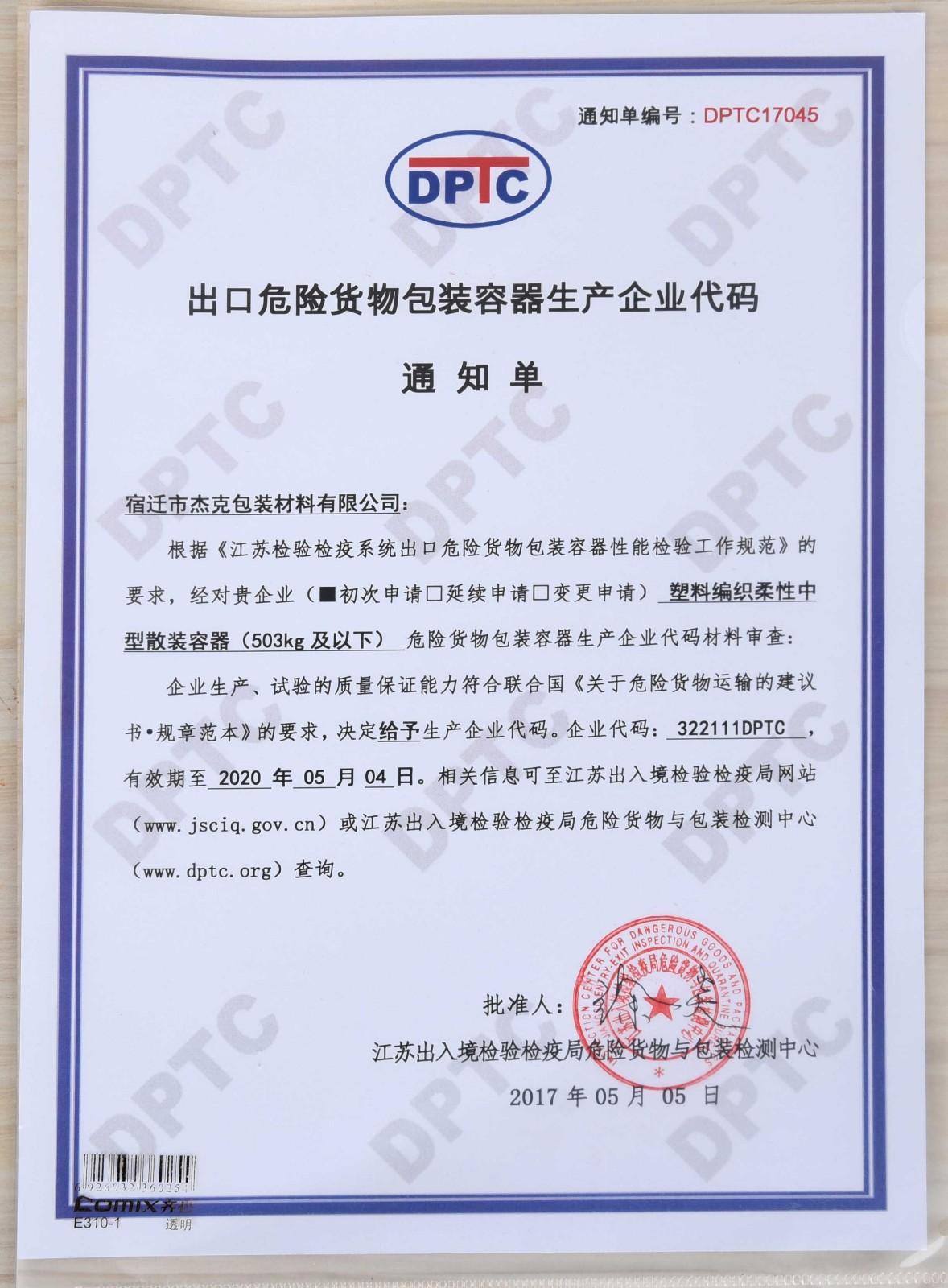 资质认证|单页-宿迁市杰克包装材料有限公司
