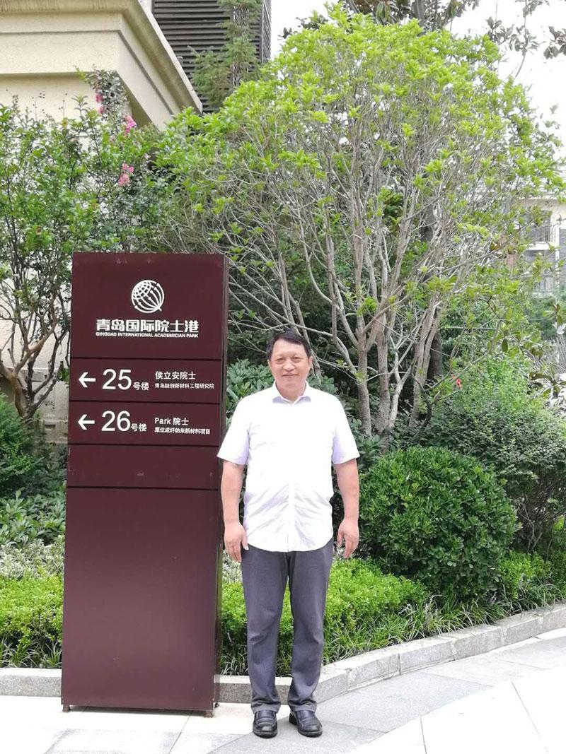 第二届海外院士青岛行暨青岛国际院士论坛|新闻中心-安朝板材