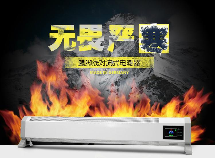 普朗克取暖器
