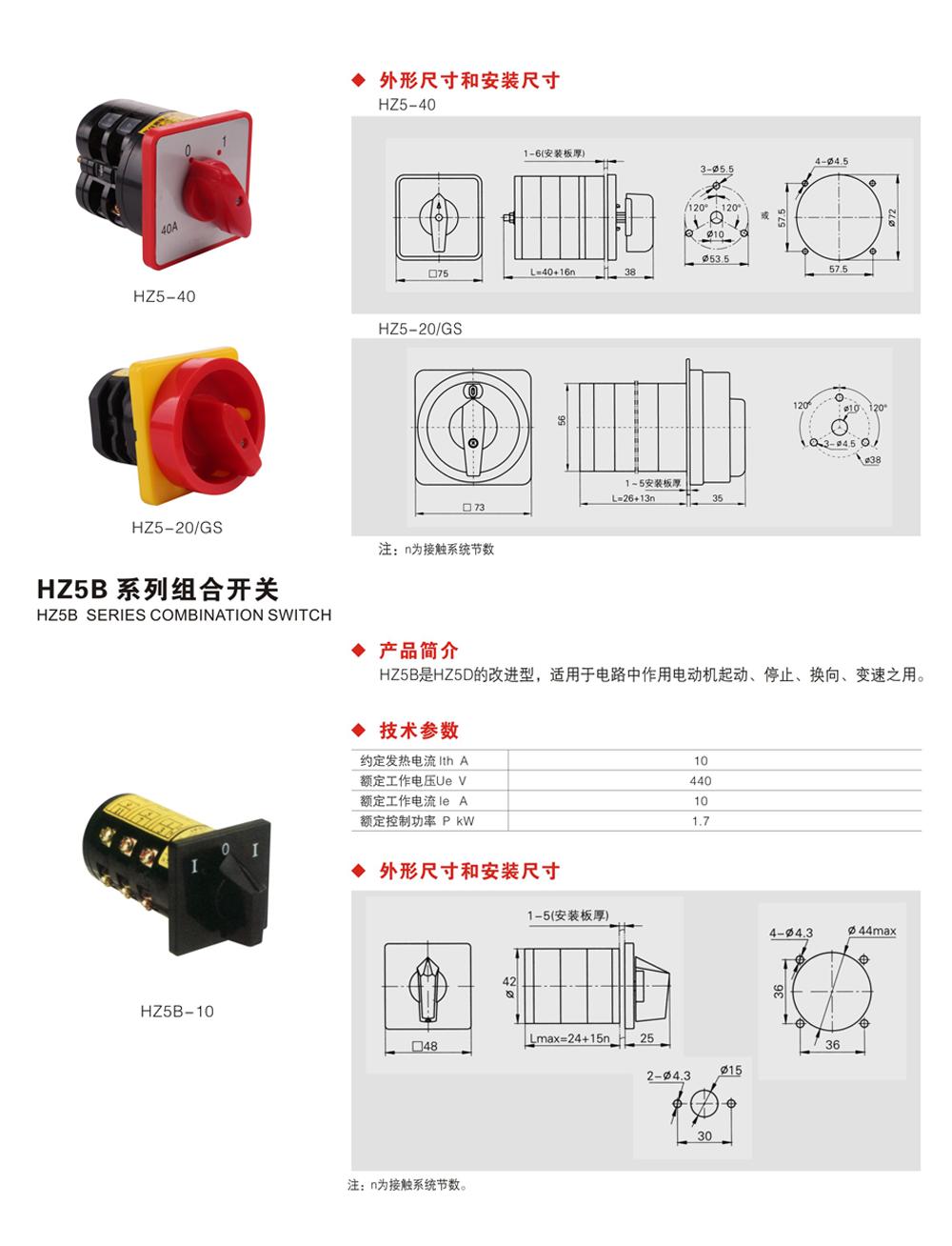 HZ5D-20 HZ5-204 L02 组合开关3极开关 HZ5-20系列组合开关-上江电气