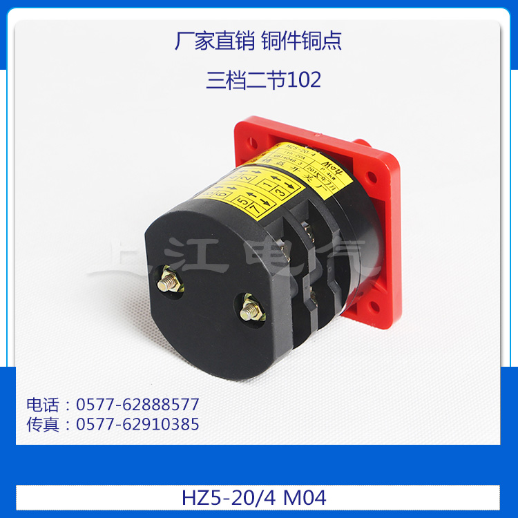 HZ5D-20 HZ5-204 M04 组合开关|HZ5-20系列组合开关-上江电气