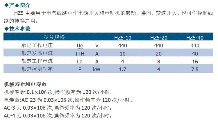 HZ5D-20 HZ5-204 L03 4极组合开关|HZ5-20系列组合开关-上江电气
