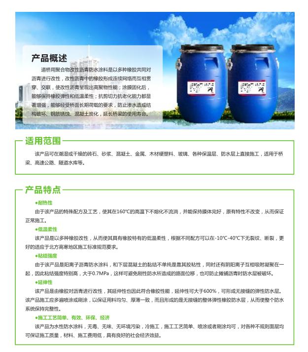 道桥用聚合物改性沥青防水涂料 介绍.png