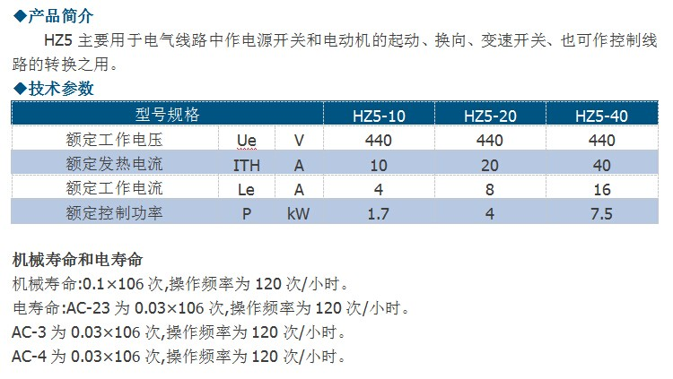 HZ5D-20 HZ5-204 M08 组合开关|HZ5-20系列组合开关-上江电气