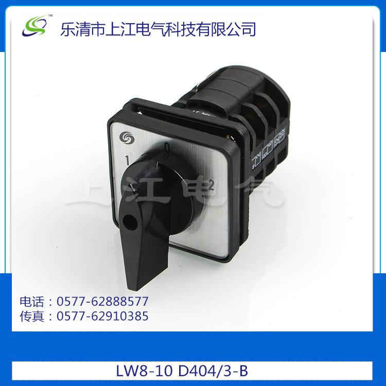 LW8-10 D4043-B 单相电动机正反转万能转换开关|LW8系列万能转换开关-上江电气