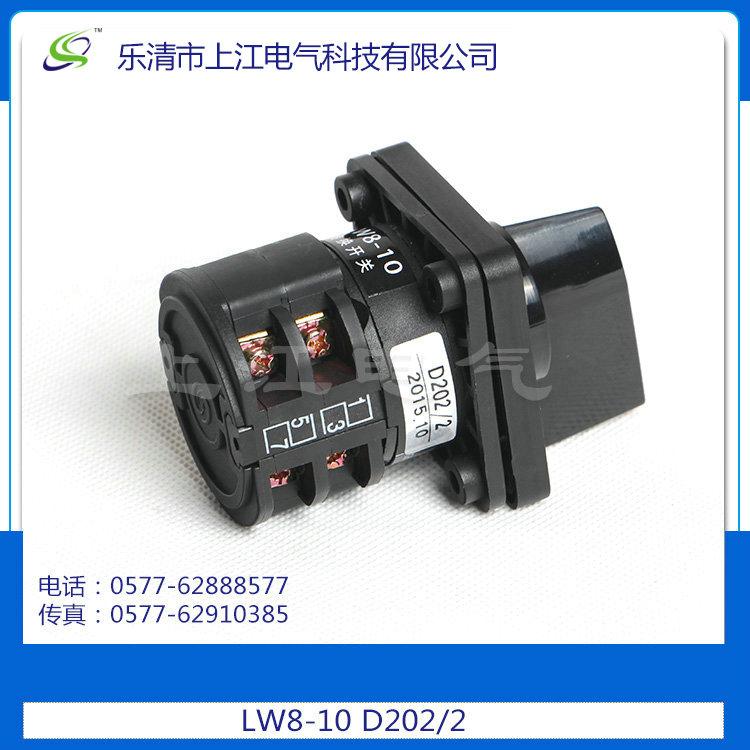 LW8-10 D2022 二节三档 转换开关 LW8系列万能转换开关-上江电气