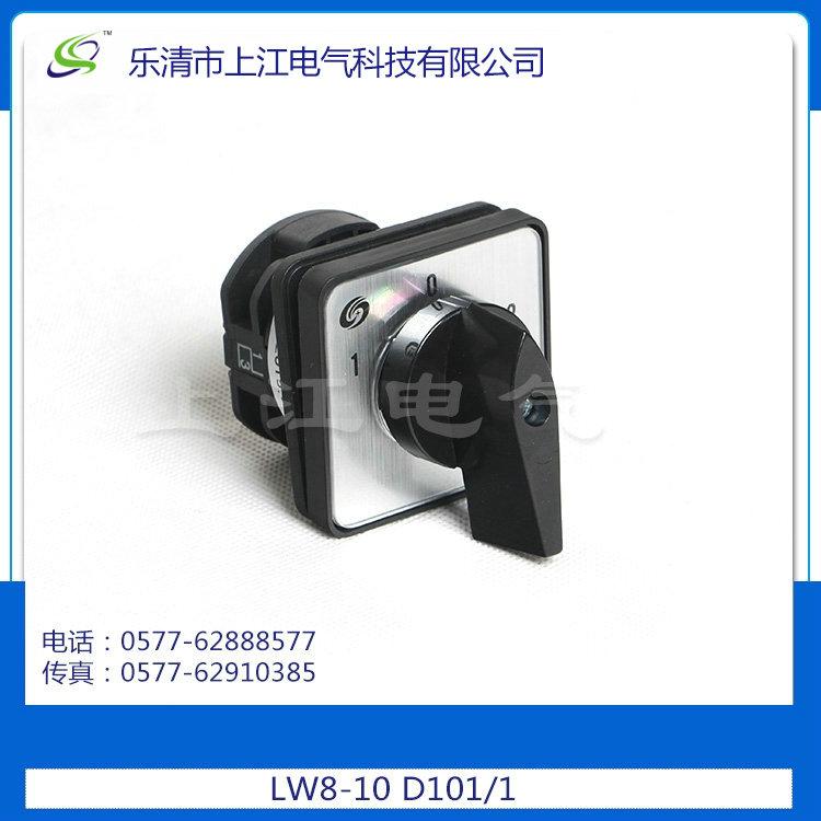 LW8-10 D1011 1节3档万能转换开关|LW8系列万能转换开关-上江电气