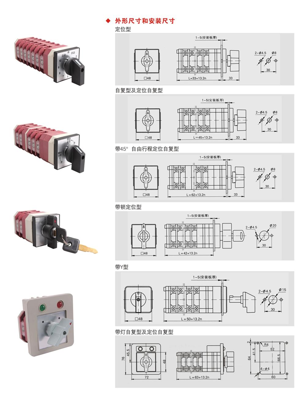 上江电气万能转换开关LW12-16TM7077 12档10回路|LW12系列万能转换开关-上江电气
