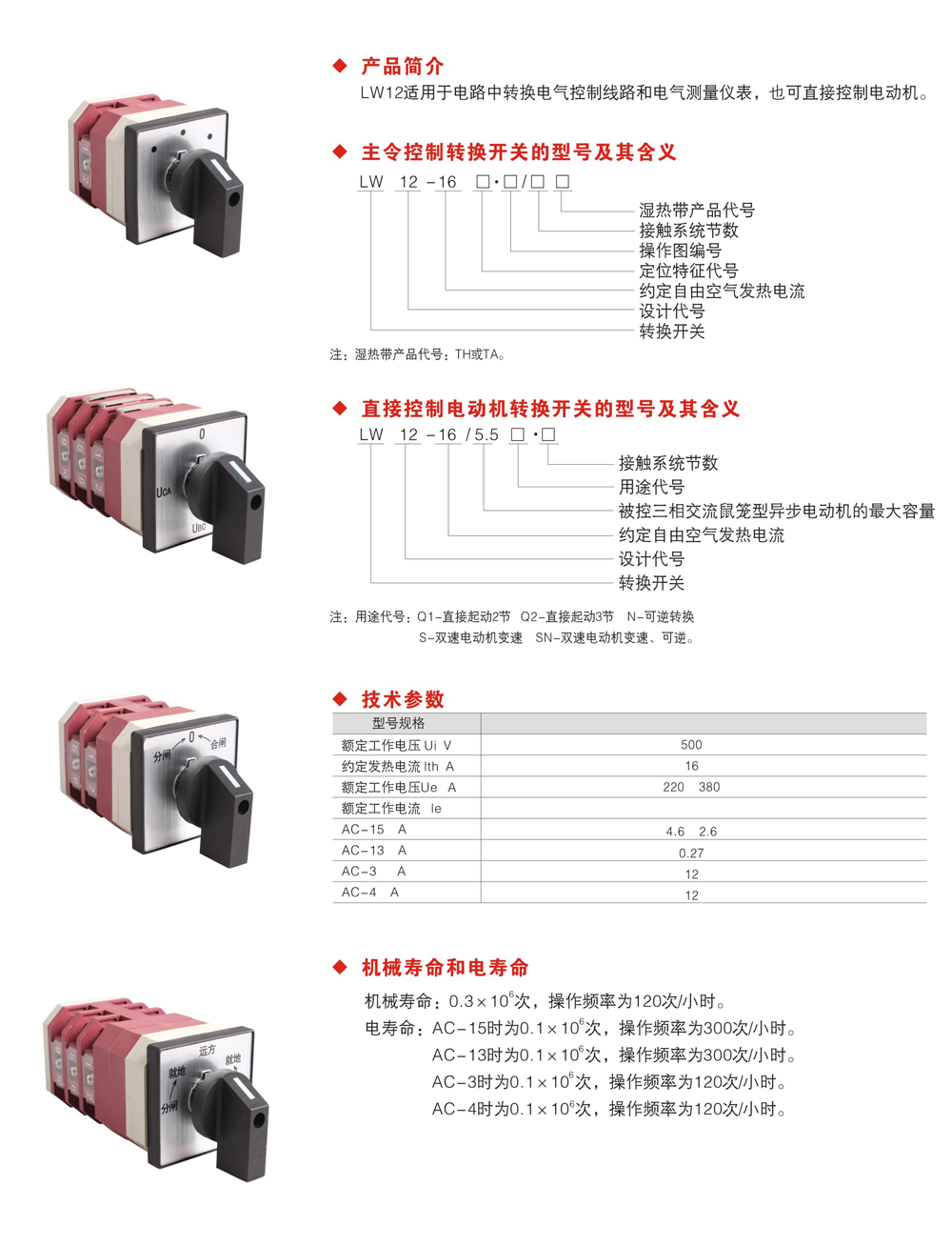 LW21-16 NZTS-6 LW12系列万能转换开关-上江电气