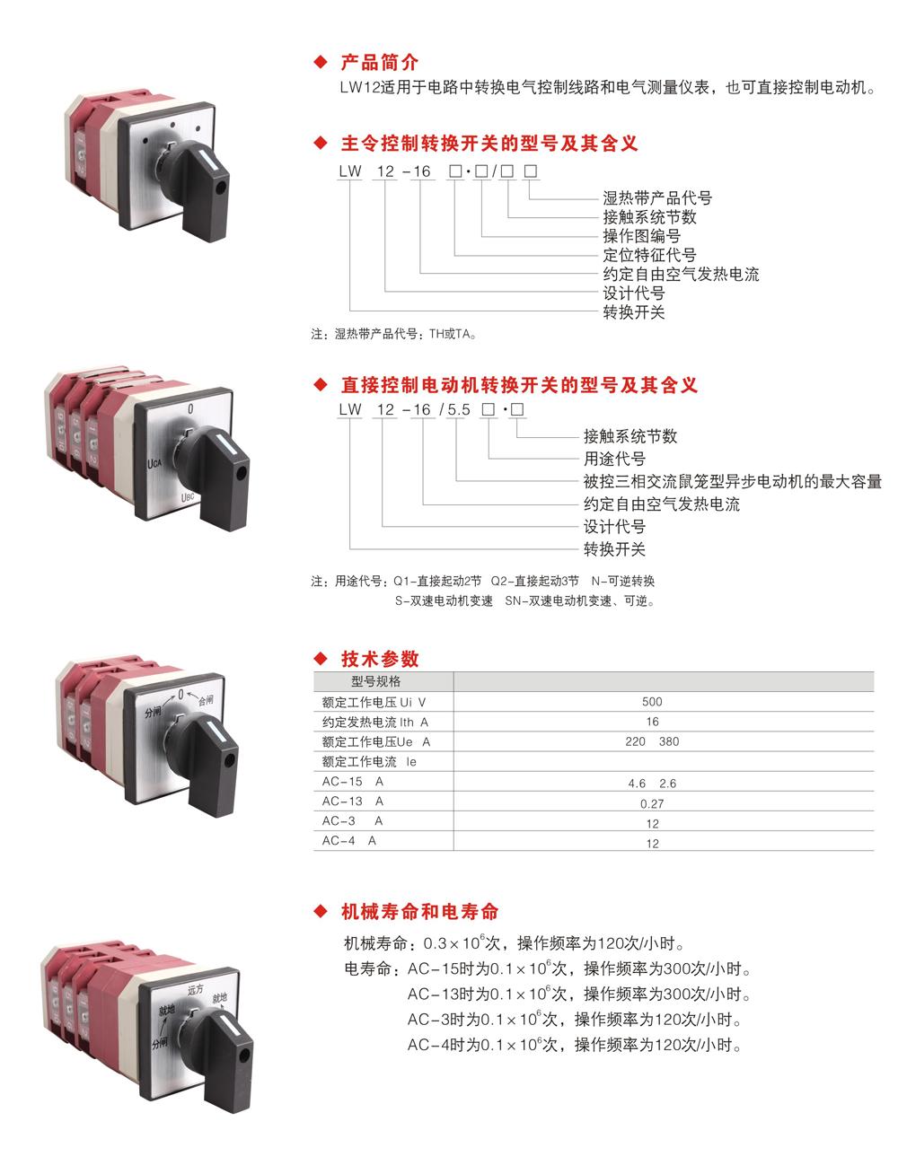 电压转换测量万能转换开关 LW12-16 YH33|LW12系列万能转换开关-上江电气