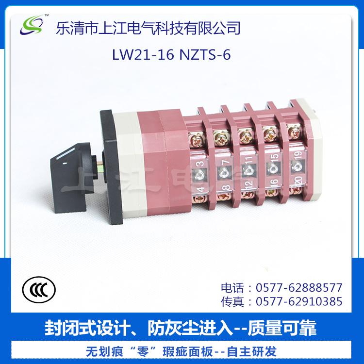 万能转换开关LW12-16 LW21-16 NZTS-6|LW12系列万能转换开关-上江电气