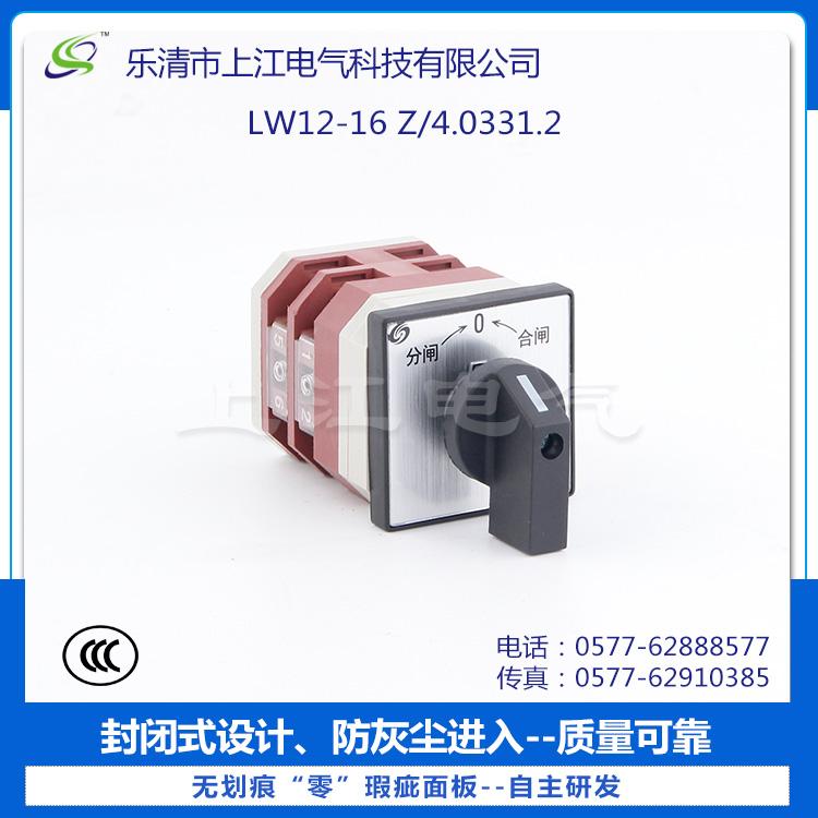 自动复位型分合闸LW12-16Z4.0331.2万能转换开关|LW12系列万能转换开关-上江电气