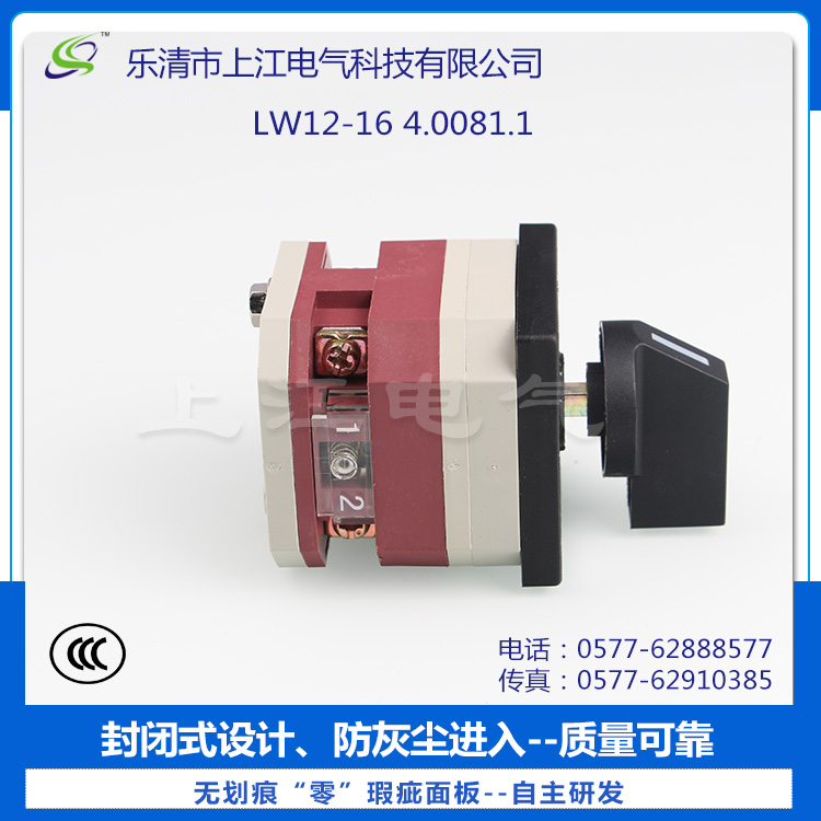 万能转换开关LW12-16 4.0081.1一节三档位 LW12系列万能转换开关-上江电气