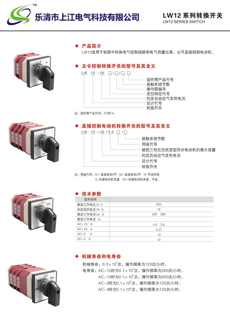 万能转换开关LW12-16 4.0081.1一节三档位|LW12系列万能转换开关-上江电气