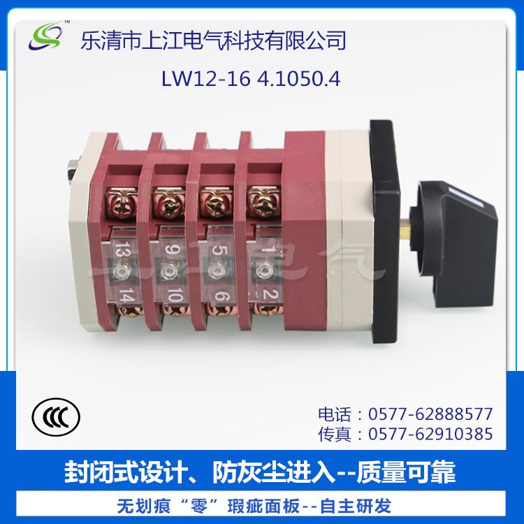 万能转换开关LW12-16 4.1050.4 四节三档|LW12系列万能转换开关-上江电气